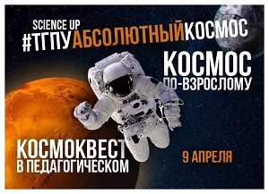 Science Up «ТГПУ – абсолютный космос»